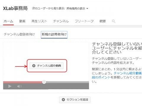「チャンネル紹介動画」をクリック