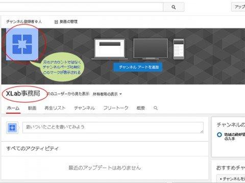 チャンネル名が表示されたチャンネルトップページ