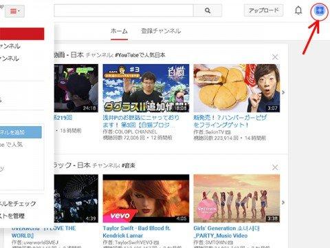 YouTubeトップページ