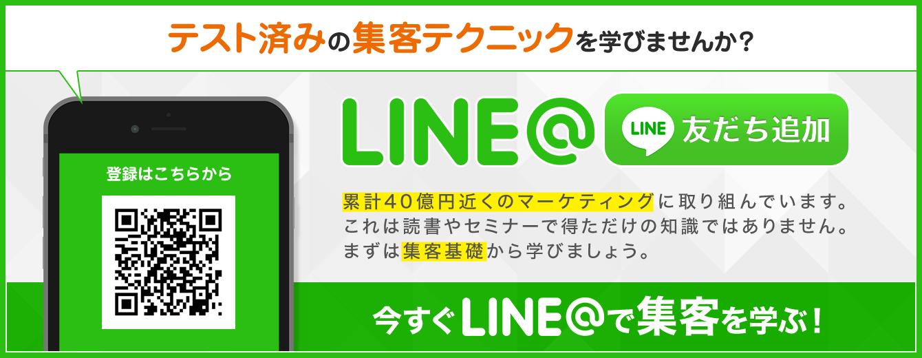 LINE@で購読する