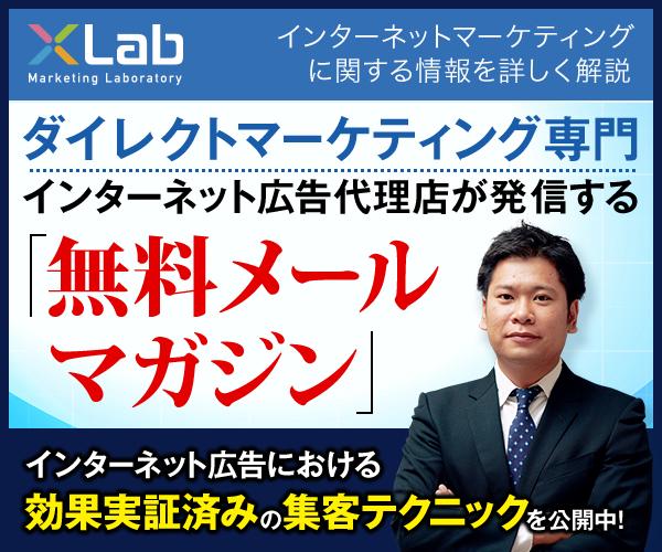 ダイレクトマーケティング専門インターネット広告代理店が発信する「無料メールマガジン」