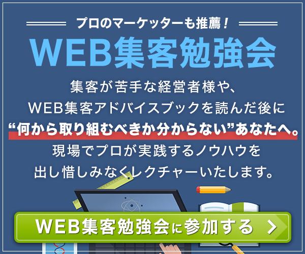 プロのマーケッターも推薦!『WEB集客勉強会』