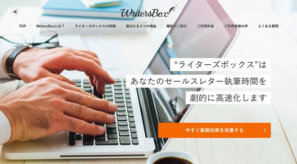 世界初!セールスレター作成支援ツール『WritersBox』サービス開始!